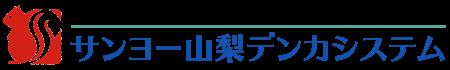 サンヨー山梨デンカシステム株式会社│製菓・製パン原材料や厨房機器・設備のトータルサポート
